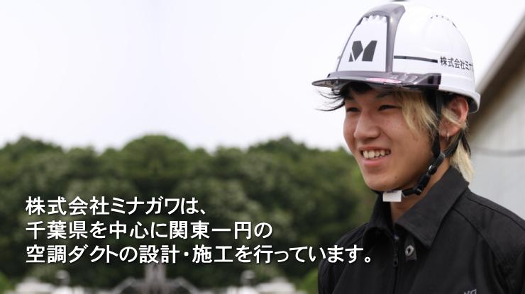 千葉県千葉県鎌ヶ谷市 空調ダクト 株式会社ミナガワ トップ画像