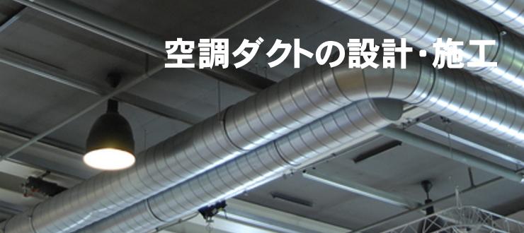 空調ダクト 株式会社ミナガワ 業務内容